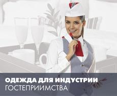 Одежда для индустрии гостеприимства